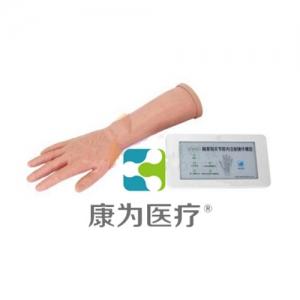 """""""康为医疗""""电子腕关节腔内注射模型"""