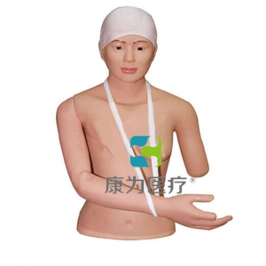"""""""康为医疗""""高位包扎骨折固定模拟人,骨折固定与高位包扎模拟人"""