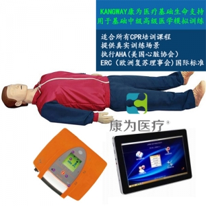 """""""康为医疗""""KDF/CPR20550高级平板电脑无线版心肺复苏、AED真实除颤模拟人"""