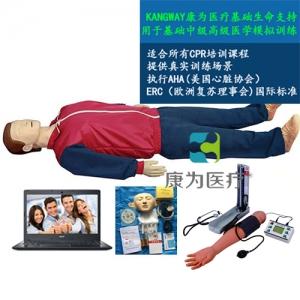 """""""康为医疗""""高级全功能急救训练模拟人(心肺复苏与血压测量功能) 2017新品"""