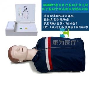 """""""康为医疗""""高级成人电子半身心肺复苏训练模拟人"""