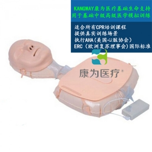 """""""康为医疗""""迷你型心肺复苏训练模拟人"""
