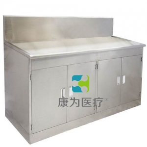 """""""康为医疗""""解剖室不锈钢水池边柜(带水槽)"""