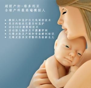 维多利亚超级产妇模拟人Victoria® 医学模型产品编号:Victoria