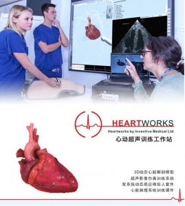 心动超声训练工作站,产品编号:Heartworks