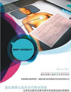临床诊疗思维训练系统bodyinteract