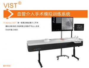 血管介入手术模拟器,产品编号:MenticeVIST