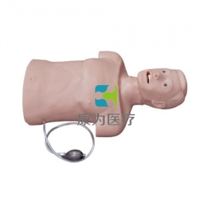 """""""康为医疗""""CPR带气管插管半身模型-青年版简易型"""
