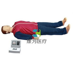 """""""康为医疗""""高级全自动电脑心肺复苏训练模拟人"""