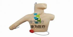 """""""康为医疗""""完全植入式静脉输液港训练操作模型"""