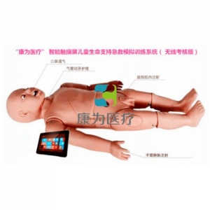 成都智能触摸屏儿童生命支持急救模拟训练系统( 无线考核版)