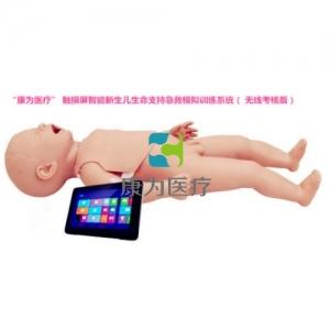 """成都""""康为医疗"""" 触摸屏智能新生儿生命支持急救模拟训练系统( 无线考核版)"""